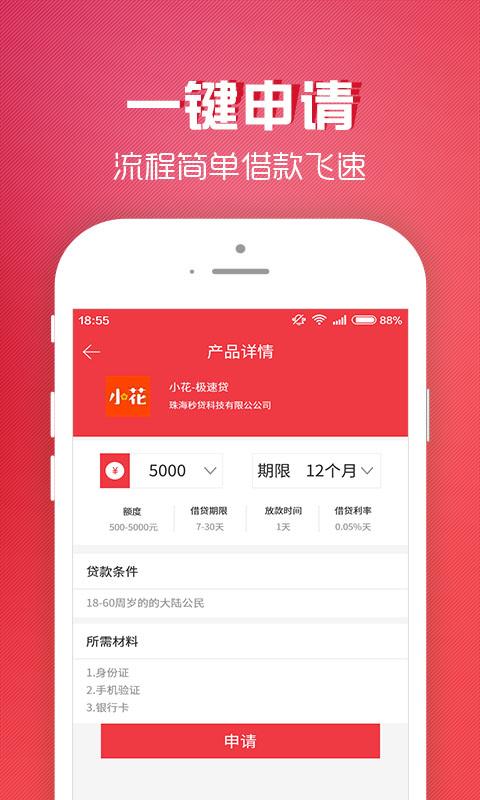E贷天骄贷款app下载手机版  v1.0图3