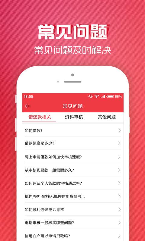 E贷天骄贷款app下载手机版图片2