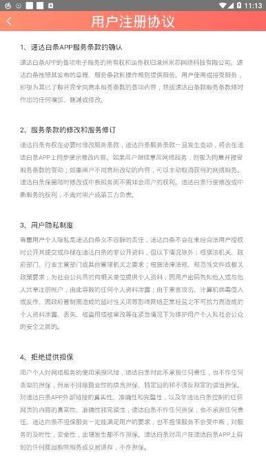速达白条系列官方app手机版下载图2: