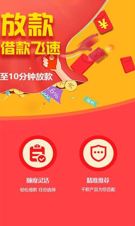 E贷天骄贷款app下载手机版图片1