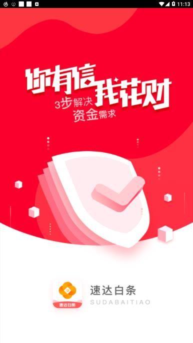速达白条系列官方app手机版下载图1: