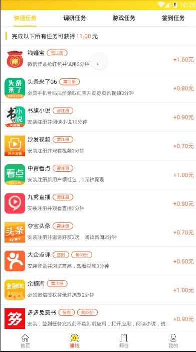 闪阅精灵软件官网app手机版下载  v1.0图3