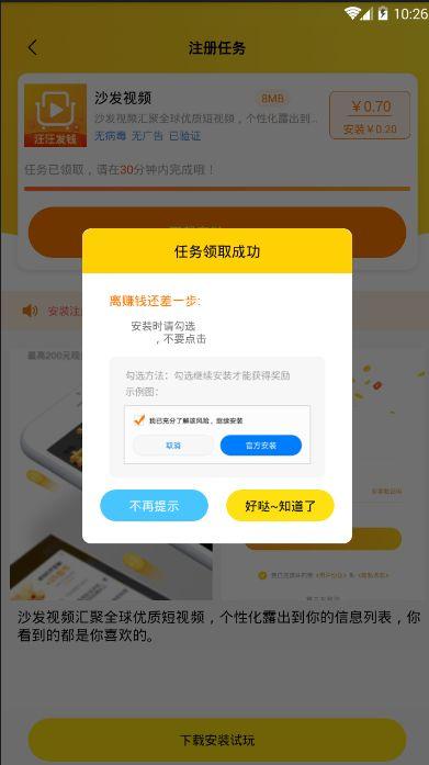 闪阅精灵软件官网app手机版下载  v1.0图1