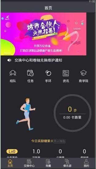 趣步app官网最新版本下载图片1