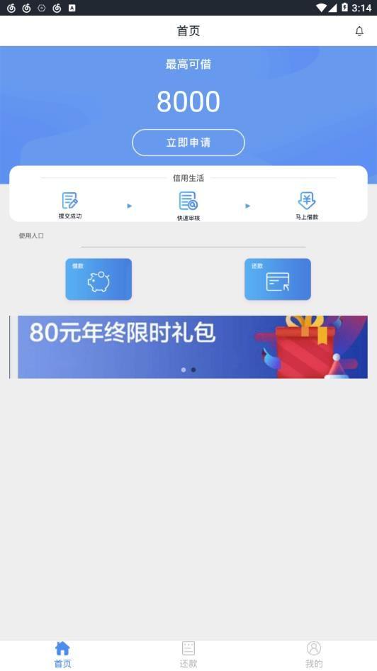 大马时代贷款app下载手机版图片3