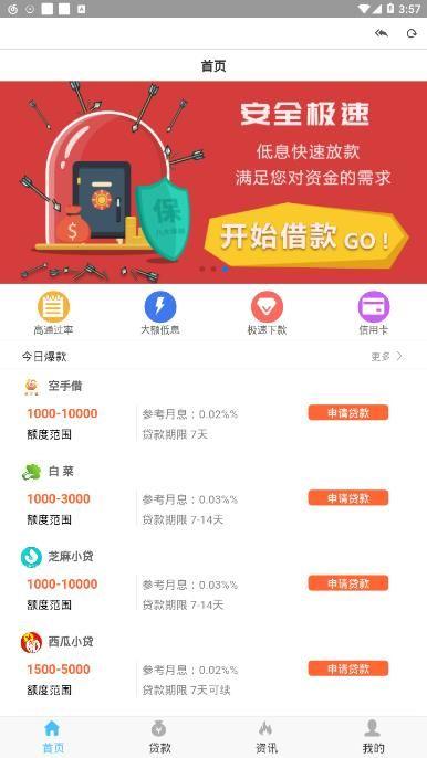 熹钱贷款app手机版下载  v1.0图3