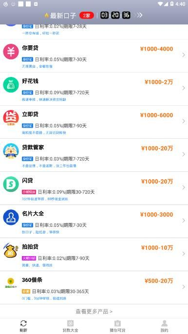 盈盈掌柜借款app手机版下载  v1.0.21图3