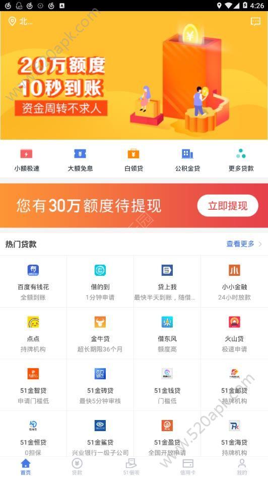 51借款煎饼app官方手机版下载图片2