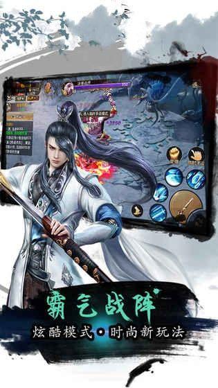剑来斩仙56net必赢客户端官方下载必赢亚洲56.net手机版版图片2