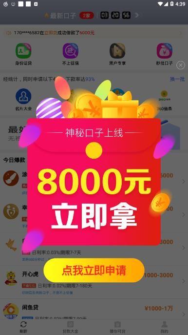 盈盈掌柜借款app手机版下载图片1