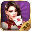 龙岩棋牌乐官网下载最新版 v1.0
