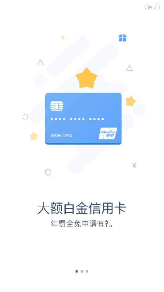 51借款煎饼app官方手机版下载图片1