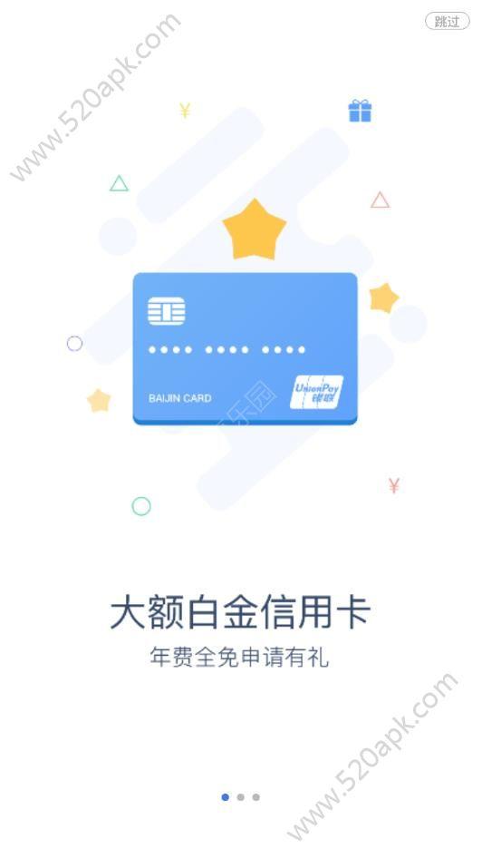 51借款煎饼app官方手机版下载  v5.0.0.1130图1