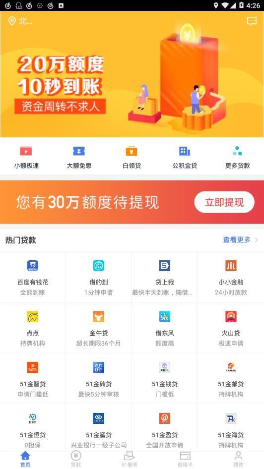 51借款煎饼app官方手机版下载图片3