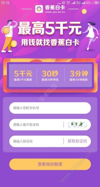 香蕉白卡贷款app手机版下载图片3