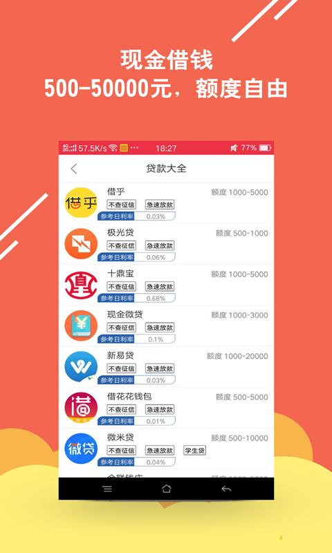 秒速周转贷款app手机版下载  v1.0图3