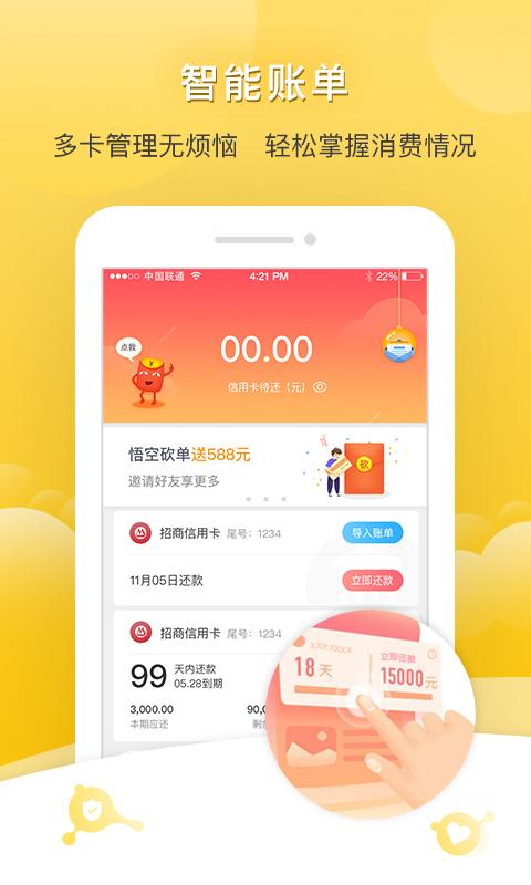 香蕉白卡贷款app手机版下载  v1.0图1