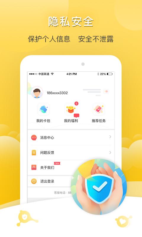 香蕉白卡贷款app手机版下载  v1.0图3