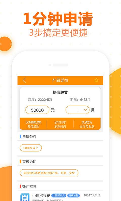 畅玖花借款app官方手机版下载图4: