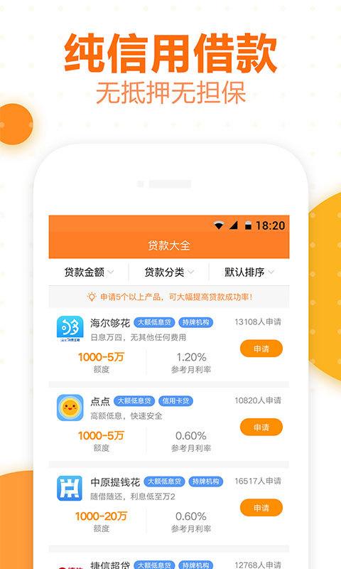 畅玖花借款app官方手机版下载图3: