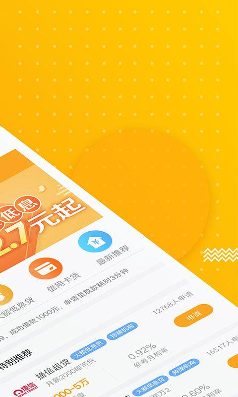 畅玖花借款app官方手机版下载图2: