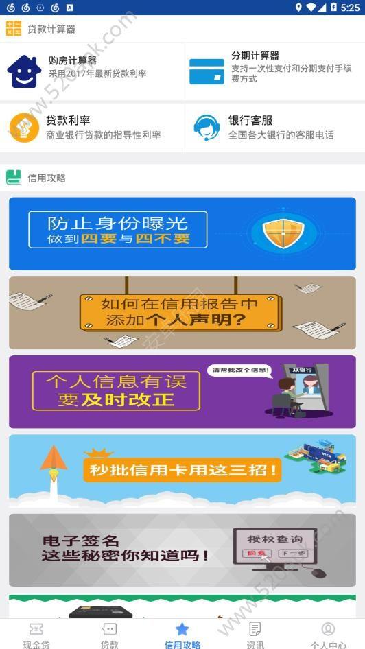 挖财借款app官方手机版下载图片2