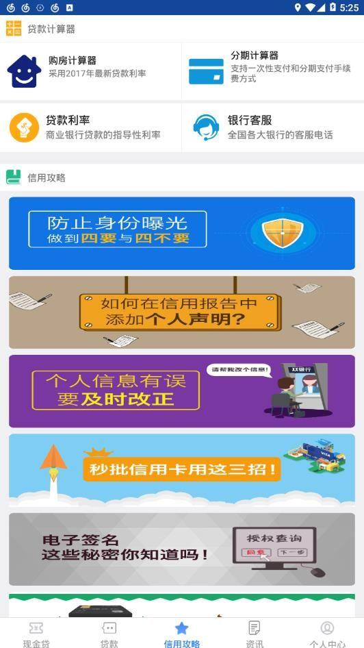 挖财借款app官方手机版下载图片1