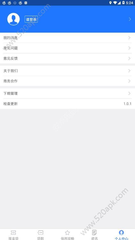 挖财借款app官方手机版下载  V1.0.1图2