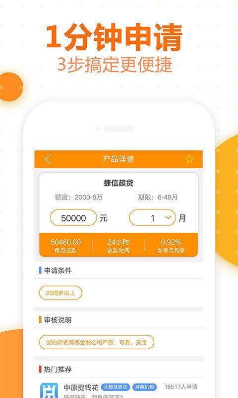 畅玖花借款app官方手机版下载图片1