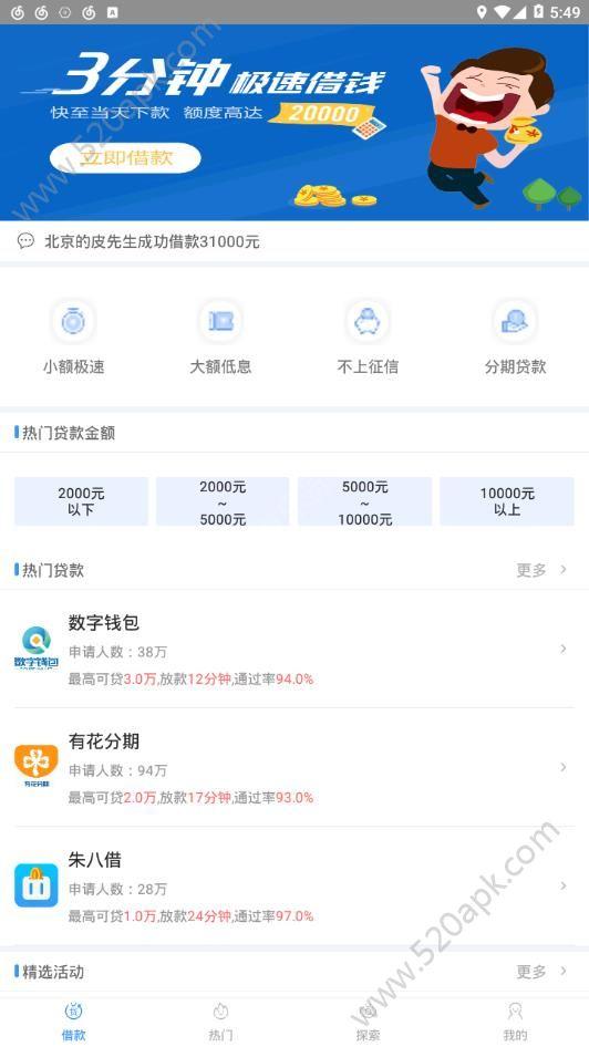 融360借钱app官方手机版下载图1: