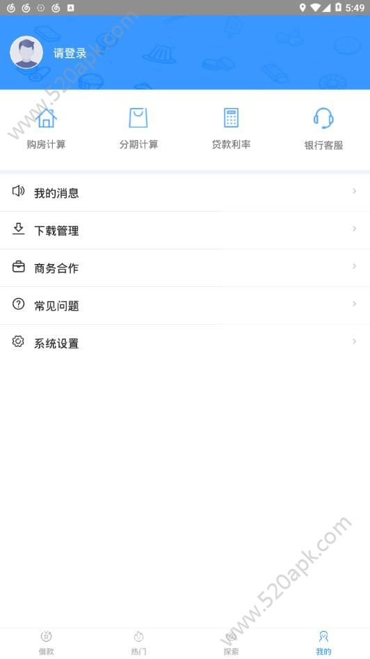 融360借钱app官方手机版下载图2: