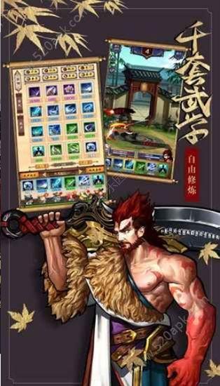 少侠快出招56net必赢客户端官网必赢亚洲56.net手机版版  v1.0图2