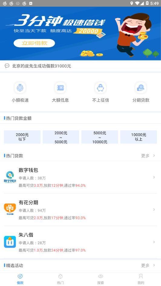 融360借钱app官方手机版下载图片1