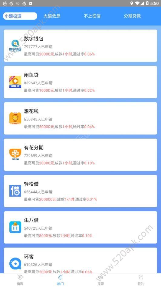 融360借钱app官方手机版下载图3: