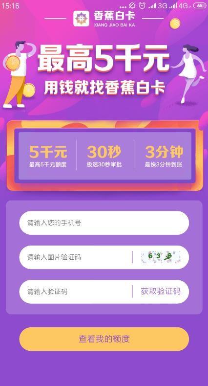 香蕉白卡贷款app手机版下载图片1