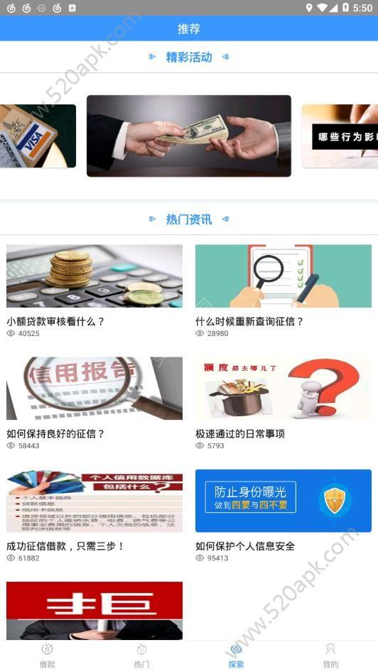 融360借钱app官方手机版下载图4: