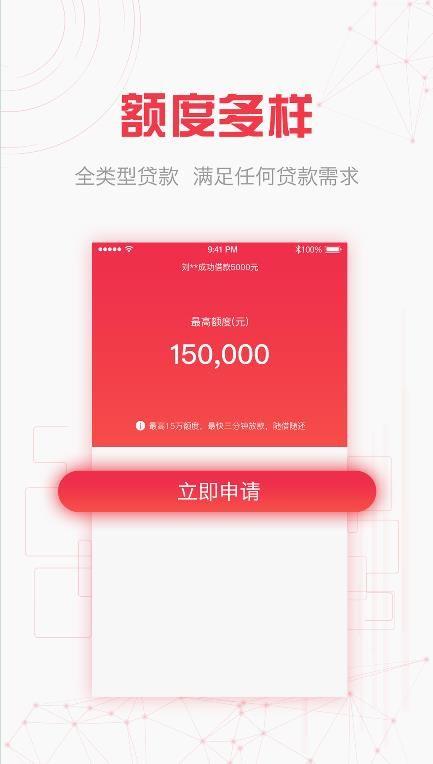 网商零钱贷款app下载手机版图片1