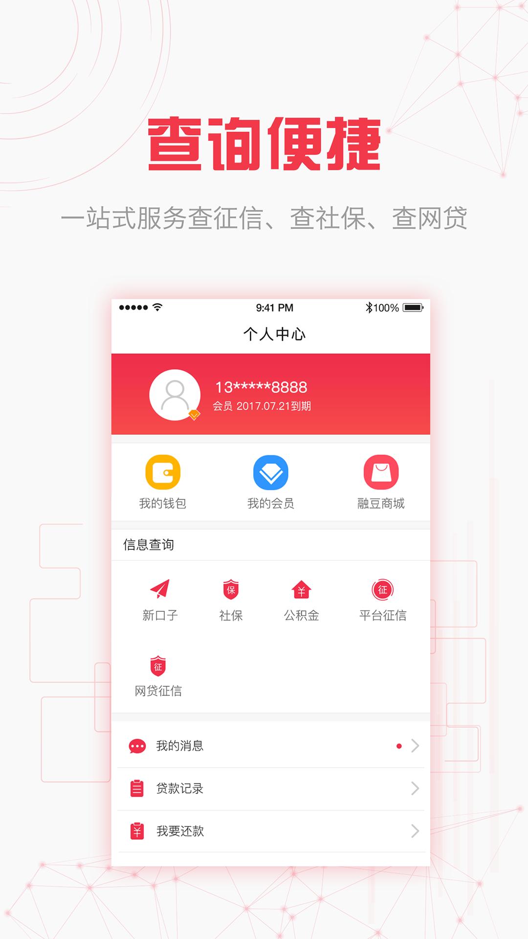 网商零钱贷款app下载手机版图4: