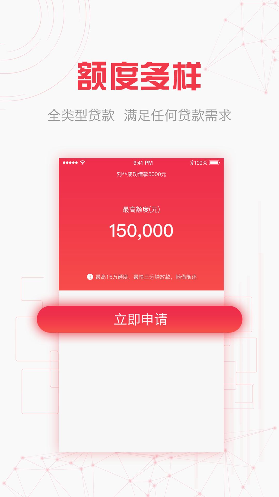 网商零钱贷款app下载手机版图2: