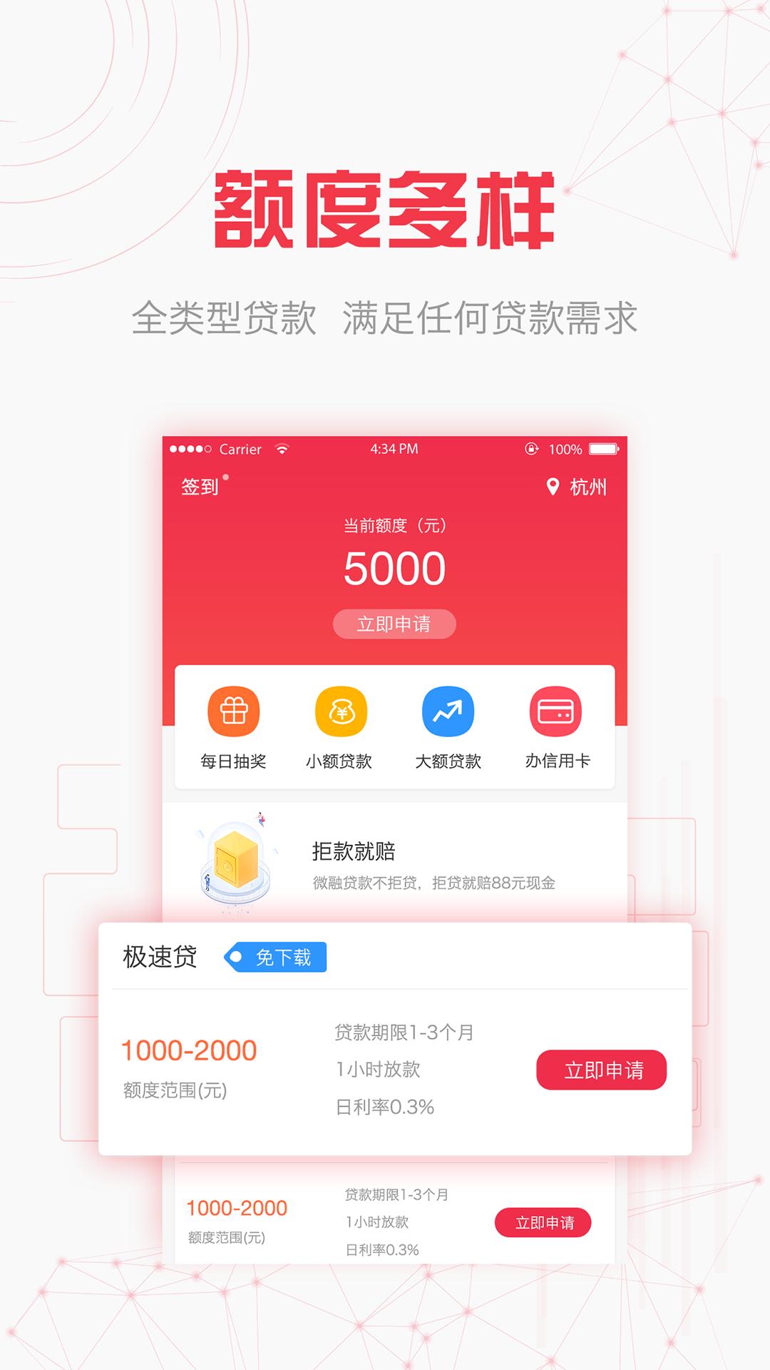 网商零钱贷款app下载手机版图3: