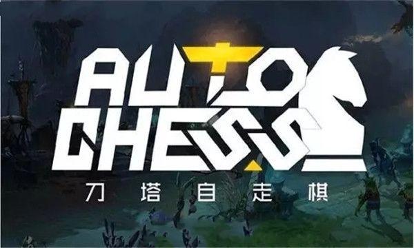 DOTA刀塔自走棋游戏官方安卓版图片3