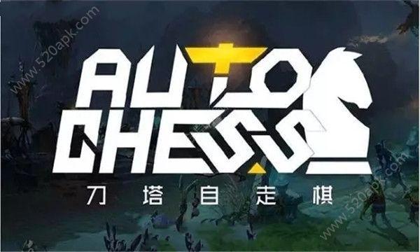 刀塔自走棋中文英雄全解锁完整修改版图5: