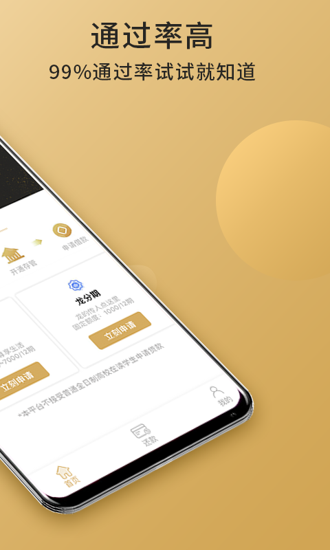 开心花花花借款app官方手机版下载  v1.6图2