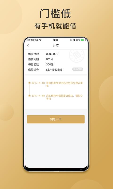 开心花花花借款app官方手机版下载  v1.6图3