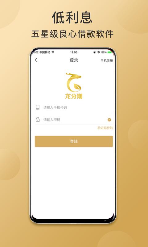 开心花花花借款app官方手机版下载图片3