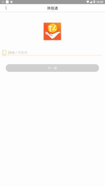 弹指通贷款app官方手机版下载  v1.0.0图2