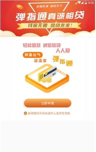 弹指通贷款app官方手机版下载图4: