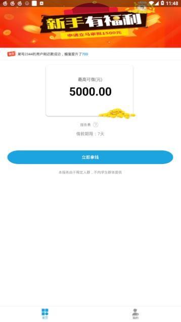 百宝袋钱包app官方手机版下载  v1.0.1图2
