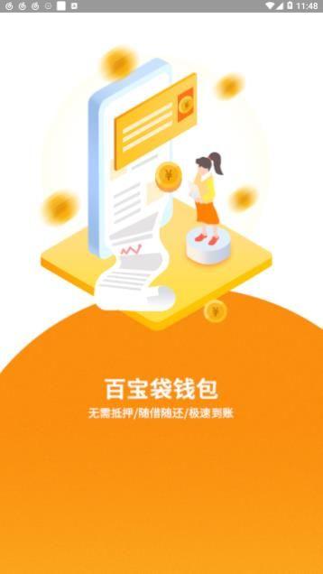 百宝袋钱包app官方手机版下载  v1.0.1图1