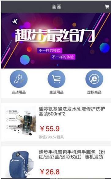 趣步1.8.38版本官网app下载最新版  图3